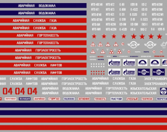 Набор декалей для КУНГов и аварийных служб, 210x148
