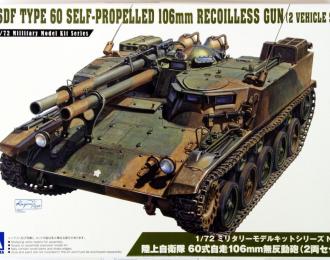 Сборная модель Japan Ground Self Defense Force Type 60 Самоходное орудие 106мм Recoilless Gun Tractor 2 шт