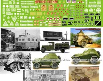 Набор декалей Горький 64 / 67Б, БА-64, ЗИS-5, 190х80