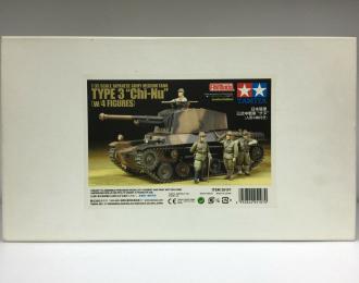 Сборная модель Японский танк TYPE 3 MEDIUM TANK Chi-Nu с 4 фигурами