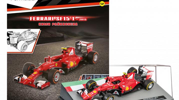 (Уценка!) FERRARI SF15-T Кими Райкконена (2015), Formula 1 Auto Collection 52