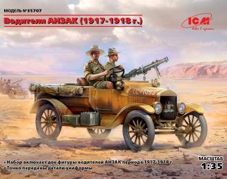 Сборная модель Фигуры, Водители АНЗАК (1917-1918 г.)