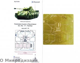 Фототравление Немецкий средний танк Sd. Kfz. 171 Panther ausf.D (Кормовые ящики и брызговики)