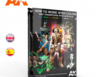 """Книга на английском языке """"How to Work with Colors and Transitions"""""""