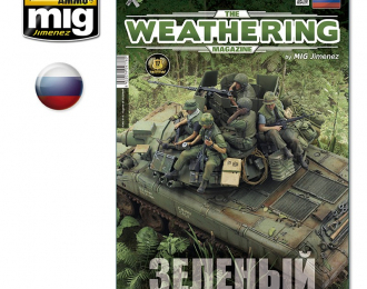 The Weathering Magazine Issue 29. ЗЕЛЕНЫЙ (на русском языке)