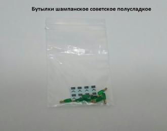 Набор аксессуаров Бутылки шампанское советское полусладкое (вариант 2), комплект 8 шт.