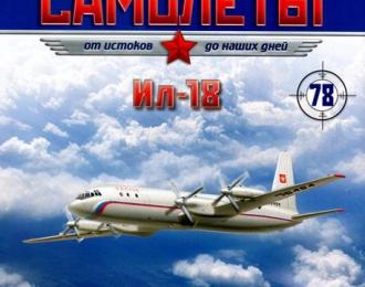 Ил-18, Легендарные Самолеты 78