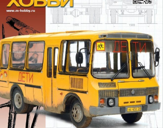 Журнал М-Хобби № 05/2021