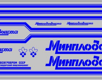 Набор декалей Минплодовощхоз ОДАЗ (вариант 1), синие (200х70)