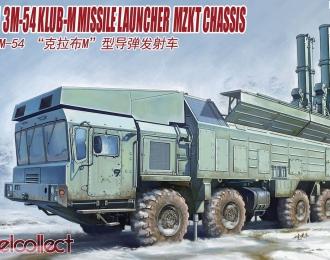 Сборная модель Российский ракетный пусковой комплекс 3М-54 KLUB-M MZKT