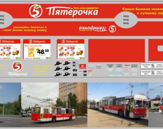 Набор декалей Троллейбус Рязань с рекламой магазина ПЯТЕРОЧКА (100х290)