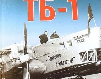 Книга «Тяжелый бомбардировщик ТБ-1» - Маслов М.