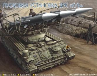 """Сборная модель Пусковая установка ЗРК """"КУБ"""""""