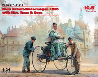 Сборная модель Автомобиль Бенца 1886 г. с фрау Бенц и сыновьями