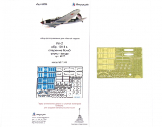 Ил-2 (отделка бомбоотсеков и оперение бомб) от Звезды