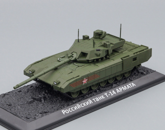 Т-14 Армата новейший российский основной танк