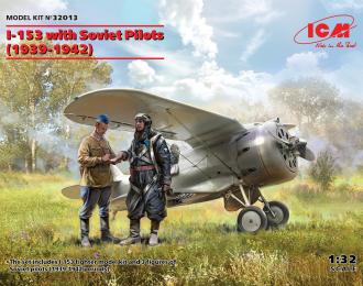 Сборная модель И-153 с советскими пилотами (1939-1942 г.)