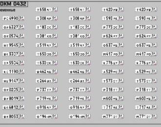 Набор декалей Номерные знаки России Республика Алтай (Горный Алтай) (100х70)