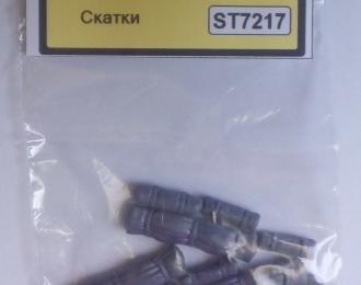 Скатки, комплект 20 шт., серый