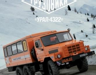 Уральский грузовик 4322, Автолегенды СССР Грузовики. Спецвыпуск 7