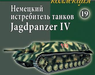 """Немецкий истребитель танков """"Jagdpanzer IV"""", Танки Мира Коллекция 19"""