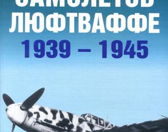 Книга «Камуфляж самолетов люфтваффе. 1939-1945» - Кузнецов С.