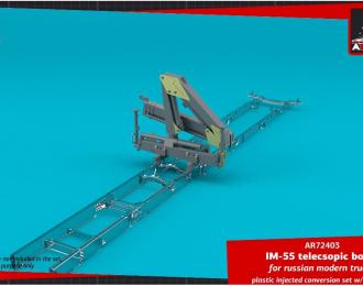 Стрела телескопическая ИМ-55, для современных грузовиков
