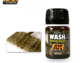 Смывка для нанесения эффектов TRACK WASH (гусеницы)