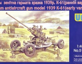 Сборная модель Советская 37-мм зенитная пушка К-61 (ранний вариант)