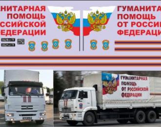 Набор декалей Гуманитарный конвой Камский грузовик