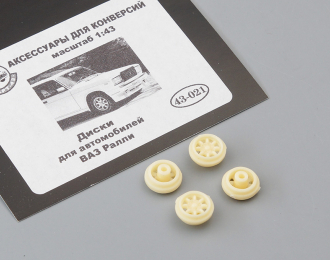 Диски для ВАЗ Ралли (4 шт.)