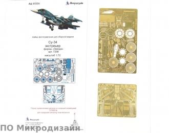 Фототравление для Су-34 (экстерьер)