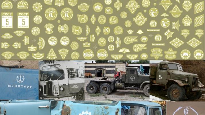 Набор декалей для Эмблемы и логотипы советских автобаз, 190х80