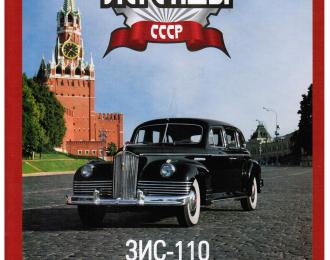 Журнал Автолегенды СССР 16 - ЗИС 110