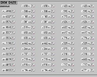 Набор декалей Номерные знаки России Республика Адыгея (100х70)