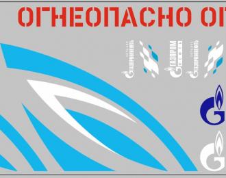 Набор декалей Цистерны Газпром (вариант 3) (200х70)