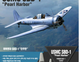 "Сборная модель USMC SBD-1 Dauntless ""Pearl Harbor"""