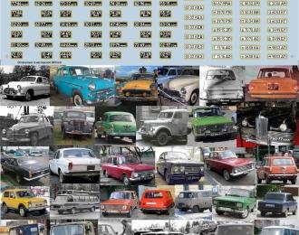 Набор декалей номерные знаки легковых автомобилей, 190х80