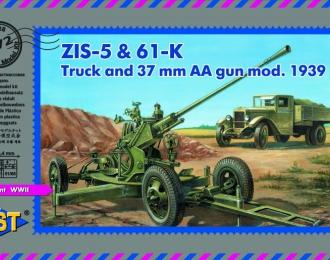 Сборная модель 61-К 37-мм зенитная пушка и грузовик ZIS-5