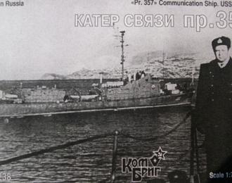 Сборная модель Советский катер связи Пр. 357 (1953г.)