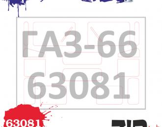 Набор масок Горький-66 (Восточный экспресс)