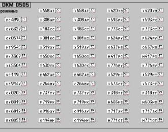 Набор декалей Номерные знаки России г. Москва (100х70)