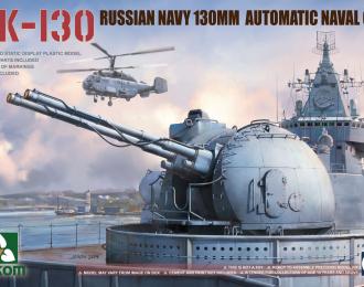 Сборная модель Russian AK-130 Automatic Naval Gun