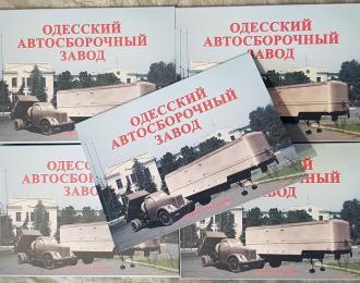 Набор открыток Прицепы ОДАЗ