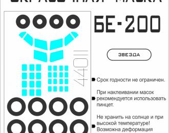 Окрасочная маска Бе-200 (Звезда)
