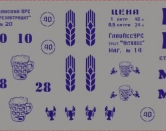Набор декалей для АЦПТ-0,9 Пиво, Квас, Молоко (синий)