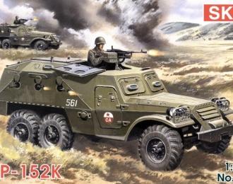 Сборная модель Бронетранспортер БТР-152К