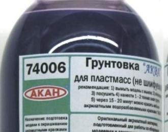 """Грунтовка """"Аква"""", для пластмасс (не шлифуемая) 75 мл."""