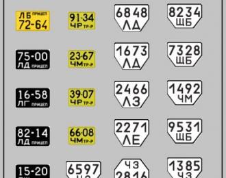 Набор декалей Номерные знаки для Прицепов и тракторов Вариант 1