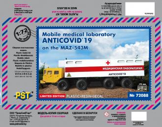 Сборная модель МАЗ-543М мобильная медицинская лаборатория анитиковид